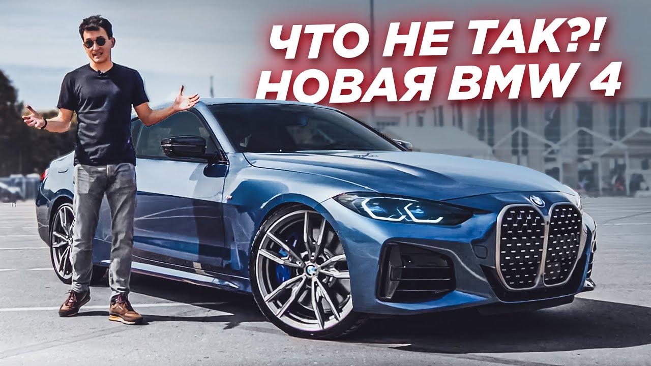 ЧТО НЕ ТАК с новой BMW 4 + новые M3 и M4 2021 ТЕПЕРЬ на ПОЛНОМ! Тестим M440i. Обзор. 4-Series G22.