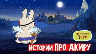 Летающие звери - Сборник «Истории про зайца Акиру» | Мультфильм для детей