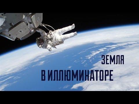 Земля в иллюминаторе [Видео с МКС]