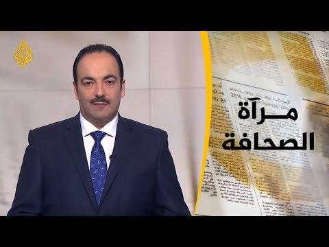 ??مرآة الصحافة الأولى 25/5/2019  - نشر قبل 2 ساعة