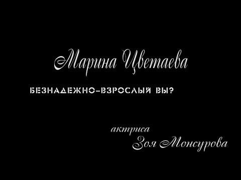 """""""Безнадежно взрослый Вы? О нет!""""   Стихотворение Марины Цветаевой."""