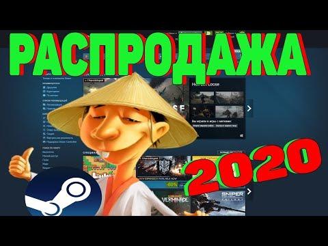 ПЕРВАЯ РАСПРОДАЖА В STEAM 2020 ЧТО ДЕЛАТЬ И ЧТО БУДЕТ С РЫНКОМ? [ЗАРАБОТОК В STEAM 2020]