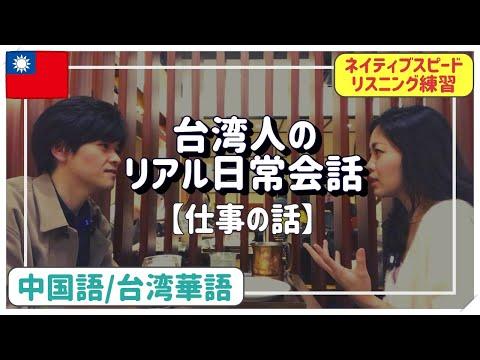 【中国語リスニング】台湾人のリアル日常会話 NO.3「仕事について」※例文にピンイン・注音あり