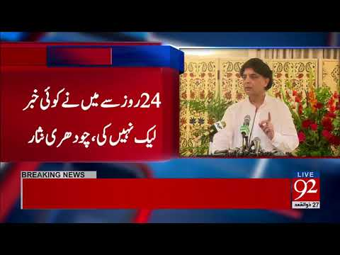 Chaudhry Nisar press conference - 20 August 2017 - 92NewsHDPlus