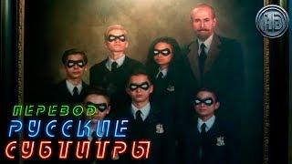 Сериал «Академия Амбрелла» (1 сезон) — Русский тизер-трейлер [Субтитры, 2019]