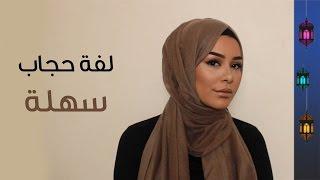 لفة حجاب سهلة