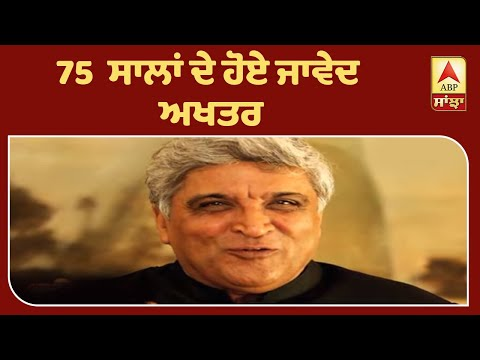 Javed akhtar Celebrating his 75th birthday | Retro Theme | Birthday celebration | ABP Sanjha