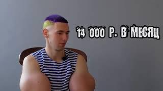 Кирилл Терёшин руки базуки сколько сейчас зарабатывает