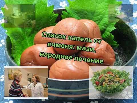 Список капель от ячменя: мази, народное лечение