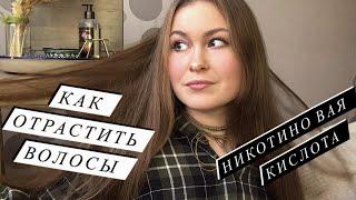 Как отрастить волосы Уход за волосами Никотиновая кислота для роста волос