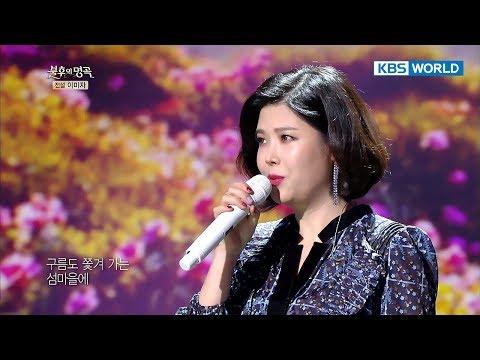 LYn - The Island Teacher | 린 - 섬마을 선생님 [Immortal Songs 2 / 2017.10.14]