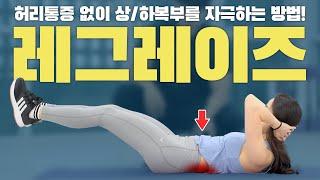 아랫배살 윗뱃살 '복근운동' 이운동 하나로 끝! 하복부…