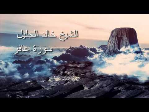 khalid al jaleel surah ghafir