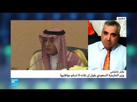 السعودية رفضت تسليم متهمين بقتل خاشقجي لتركيا.. ماذا يمكن أن تفعل أنقرة؟  - نشر قبل 45 دقيقة