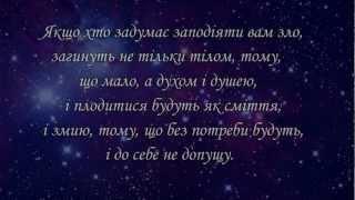 Заповіт Княгині Ольги (Українською мовою)