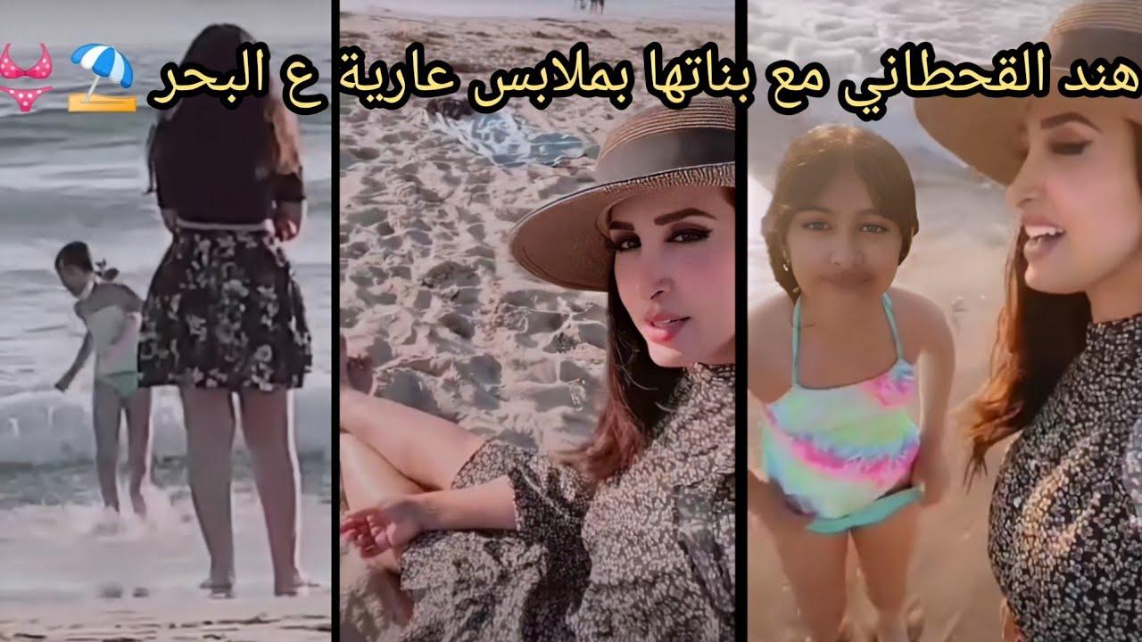 هند القحطاني و بناتها على البحر بملابس عارية Youtube
