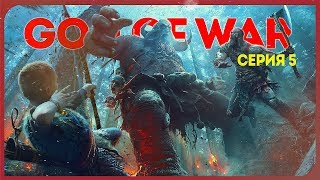 GOD OF WAR #5 ● КОНЕЦ ВОЙНЕ В АЛЬХВЕЙМЕ. САЙДКВЕСТЫ
