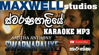 Swarnapaliye-ස්වර්ණපාලියේ Kraoke/without voice sinhala song mp3