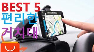 BEST 5 유용한 차량용 스마트폰 거치대 아이디어 자…