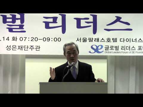 2nd Global Leaders Forum(Special presentation by Kim, Jong Hoon