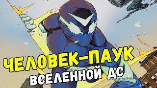 ИНОХОДЕЦ - ЧЕЛОВЕК-ПАУК ВСЕЛЕННОЙ ДС | SIDEWAYS! DC COMICS