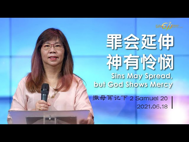 GA611 晨祷|撒母耳记下 第20章|2 Samuel Chapter 20|江月霞牧师 Rev Esther Kong|20210618