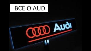 Всё о моих Audi /All about my Audi