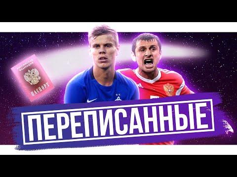 Кокорин, Дзагоев – а кто еще? 5 переписанных футболистов из РПЛ