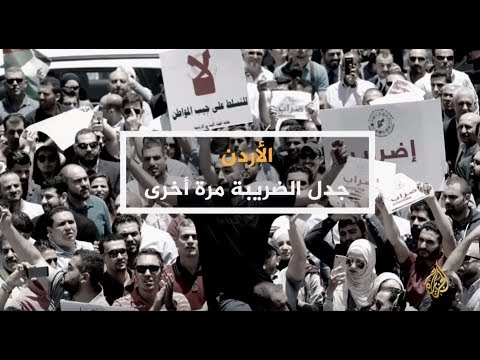 حصاد ج3- الأردن.. جدل الضريبة مرة أخرى  - 00:53-2018 / 9 / 18