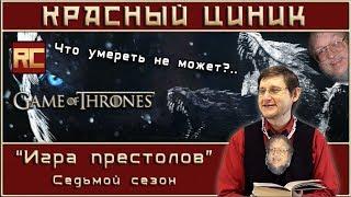 «Игра престолов» - Сезон 7. Обзор «Красного Циника»