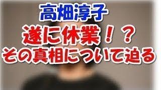 August 27, 2017 高畑淳子、休業視野 年内は予定通り活動も. 女優の高畑...