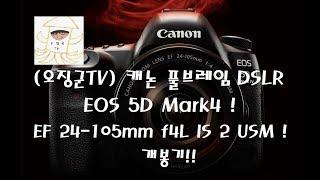 [오징군TV]관심사! 캐논 EOS 5D Mark4…