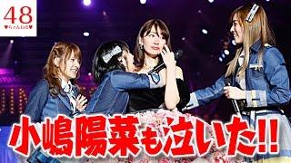 """【AKB48】""""泣かせ..."""