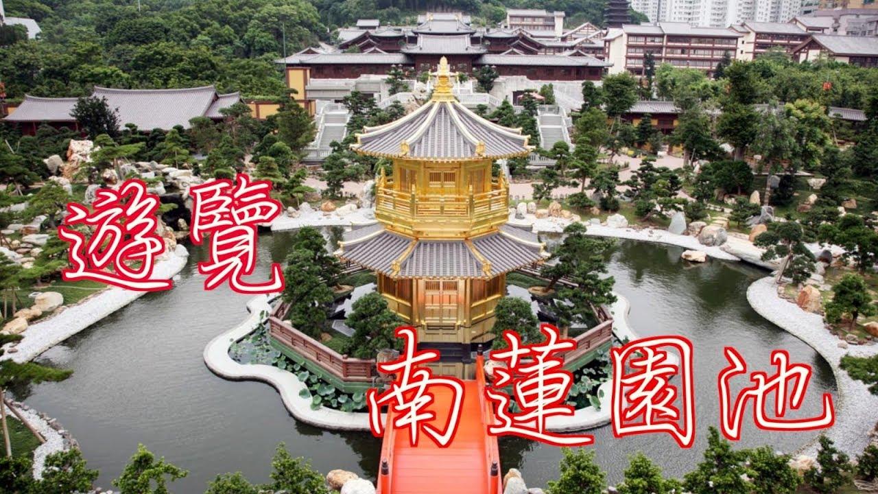 【香港好去處】南蓮園池,志蓮淨苑,6 分鐘快速遊覽景點 - YouTube