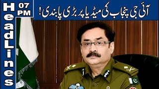 IG Punjab's Big Restrictions on Media | 07 PM Headlines – 26 June 2019 | Lahore News HD