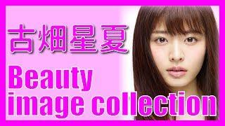 【古畑星夏】 美女のイメージ 画像 コレクション チャンネル主である私...