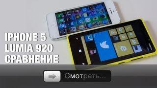 iPhone 5 vs Lumia 920 - Полное сравнение