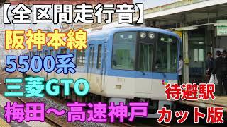 待避カット版【全区間走行音】阪神5500系 梅田~高速神戸 三菱GTO