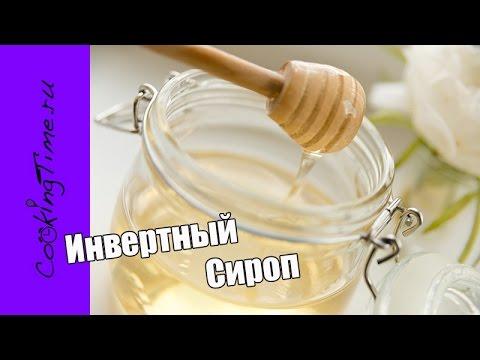 Как правильно сделать сироп для пчел - YouTube