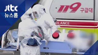 """'외래진료 중 감염' 대구 50대 의사 위중…""""중환자실 치료"""" / JTBC 뉴스룸"""