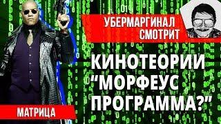 "Маргинал смотрит ""Морфеус программа"" (Кинотеории с канала ЧБУ)"