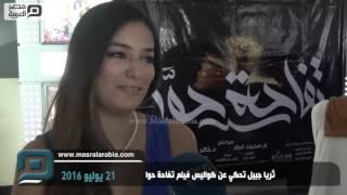 مصر العربية | ثريا جبيل تحكي عن كواليس فيلم تفاحة حوا