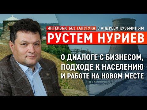 Из Уруссу в Елабугу: туризм, бизнес и работа с населением / Рустем Нуриев - Интервью Без Галстука