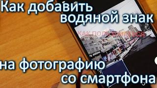 Как добавить водяной знак на фотографию со смартфона | Snapseed