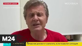 Лев Лещенко присоединился к домашнему флешмобу в свою честь - Москва 24