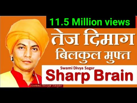 #SharpMind#Swami_Divya_Sagar #तेज#दिमाग#बिलकुल#मुफ्त