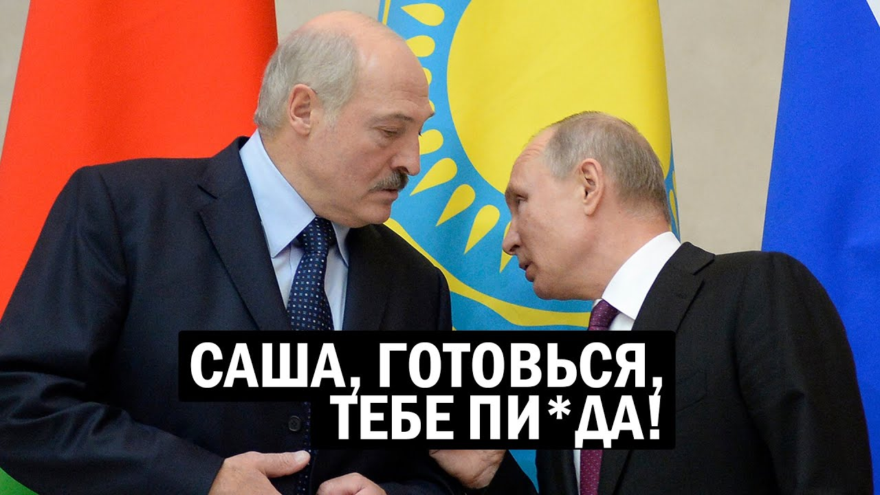 СРОЧНО!! Путин ПОСЛАЛ Лукашенко - Кремль будет ЖЁСТКО