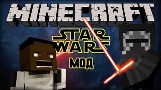 обзор мода #14 ЗВЕЗДНЫЕ ВОИНЫ: ПРОБУЖДЕНИЕ СИЛЫ - STAR WARS в Minecraft