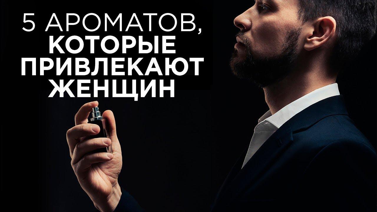 Какой запах мужчины сводит девушек с ума? ТОП 5 ароматов для мужчин.