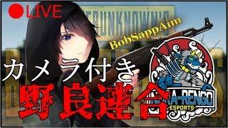 [LIVE] 【PUBG】PSJスクリム!プロゲーマー!高画質配信【カメラ付き】
